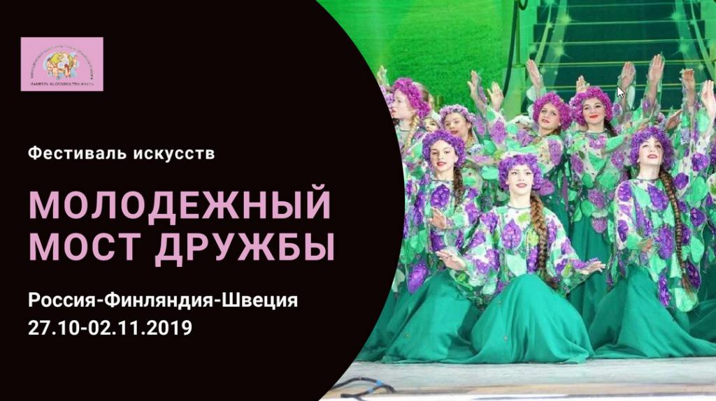 Фестиваль искусств Молодежный мост дружбы «Музыка без границ»